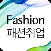 패션 사람인 - 패션 분야 취업