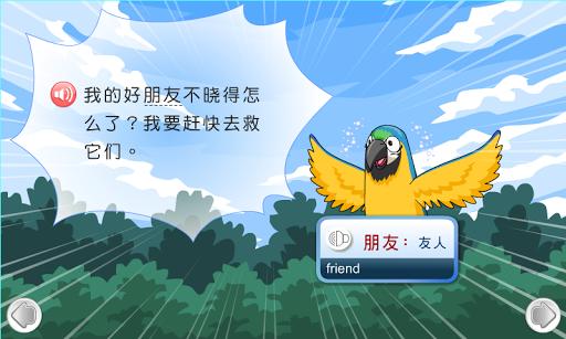 免費下載教育APP|鸚鵡滅火 app開箱文|APP開箱王