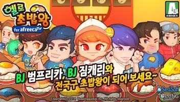 Screenshot of 헬로초밥왕 for AfreecaTV