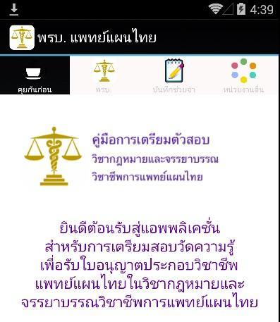 พรบ. วิชาชีพการแพทย์แผนไทย