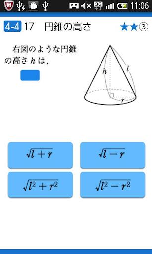 ネットレの中学数学問題(無料勉強ソフト) - ネットレの学習教室