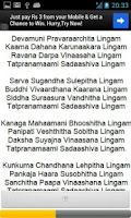 Screenshot of Shiva Lingashtakam Stotram