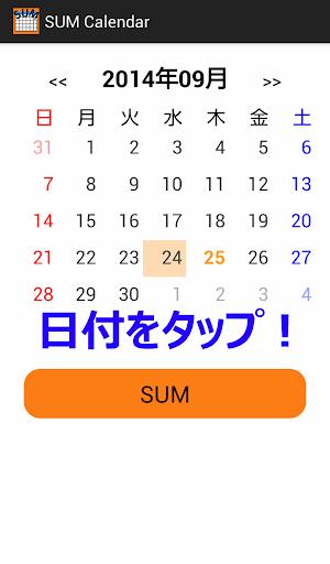 SUM Calendar