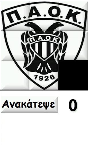 Slide Puzzle ΠΑΟΚ