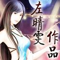 左晴雯小說全集(聽小說|簡繁版) icon