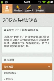 2012結紮補助速查 - screenshot thumbnail