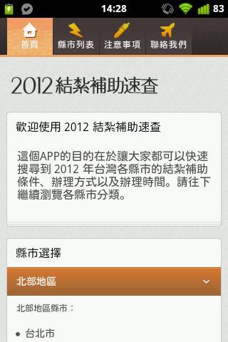 2012結紮補助速查- screenshot