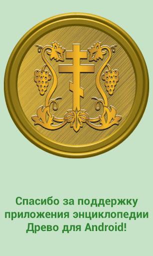 Золотое Древо donation