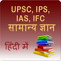 ias upsc ifc ips gk in hindi icon