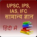 ias upsc ifc ips gk in hindi icon