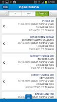 Screenshot of כללית