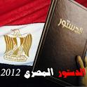 الدستور المصرى 2012 icon