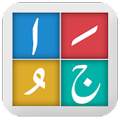 Noorani Qaida Arabic Alphabets
