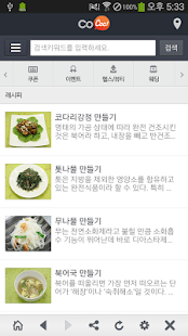 광주맛집 코콕 - screenshot thumbnail