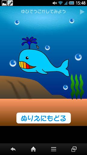 能移動 輪廓畫 UGOKU NURIE from Japan