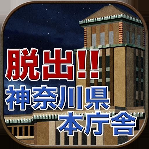 脱出ゲーム「ヴァンパイアホームズ〜吸血鬼からの招待状〜」 冒險 App LOGO-硬是要APP