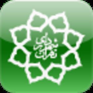 نرمافزار همراه شهرداری تهران - Android Apps on Google PlayCover art