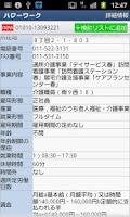 Screenshot of ハローワーク 仕事・パート・アルバイト検索