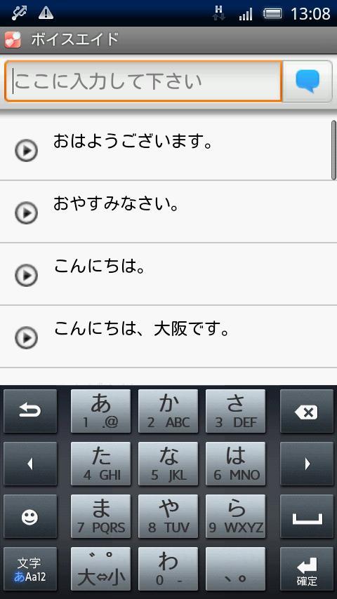 ボイスエイド- screenshot