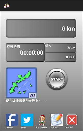 歩数計Japan