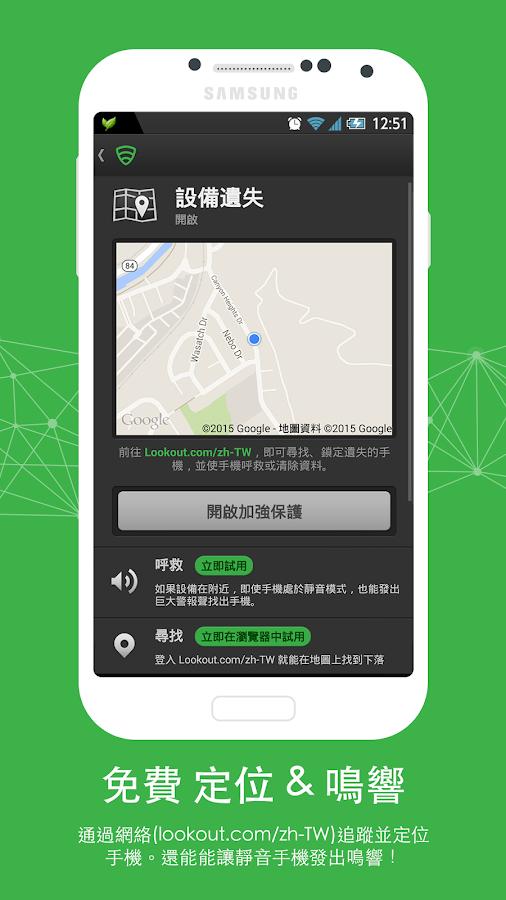 Lookout 手機安全 (防毒,防盜,定位)- screenshot