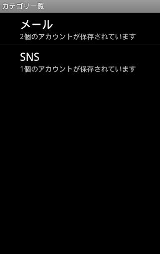 簡易パスワード管理アプリ- psmg