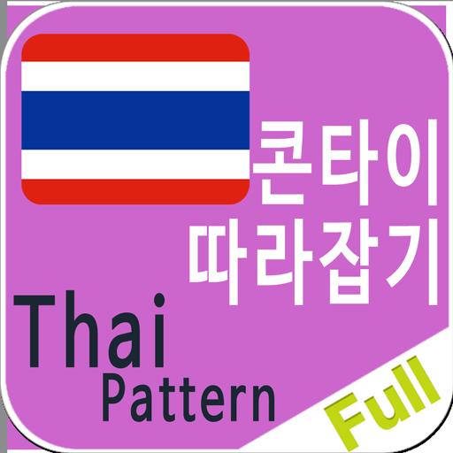 태국어패턴 Full 教育 App LOGO-硬是要APP