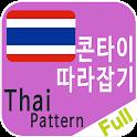 태국어패턴 Full icon