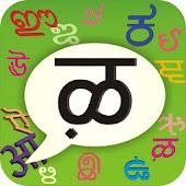 PaniniKeypad Marathi IME