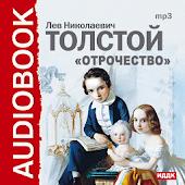 Толстой ОТРОЧЕСТВО Аудиокнига