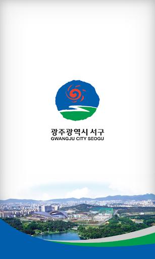광주광역시 서구청
