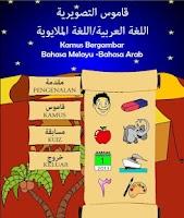 Screenshot of Kamus Bergambar Arab/Melayu