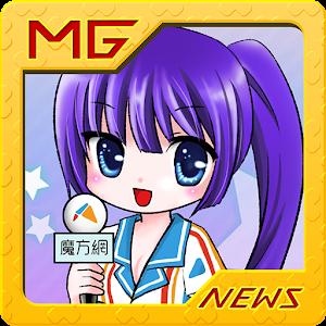 MG News 公測版-免費MyCard、GASH+手遊新聞 娛樂 App LOGO-APP試玩