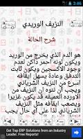 Screenshot of الاسعافات الأولية