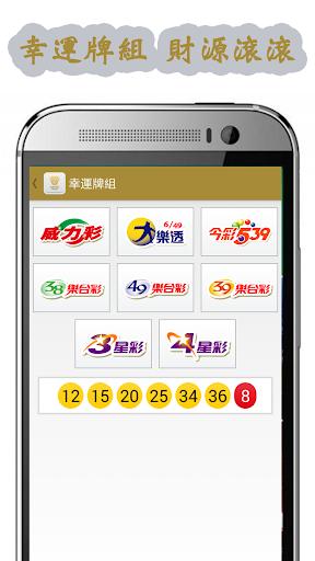 工具必備免費app推薦|樂透一下,台灣(大樂透,威力彩,今彩539,三星彩,發票)線上免付費app下載|3C達人阿輝的APP