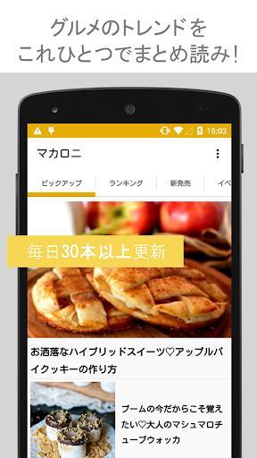 グルメトレンドまとめ読み macaroni [マカロニ] β