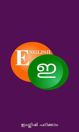 Spoken English Malayalam
