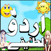 Urdu Latifay Urdu Jokes