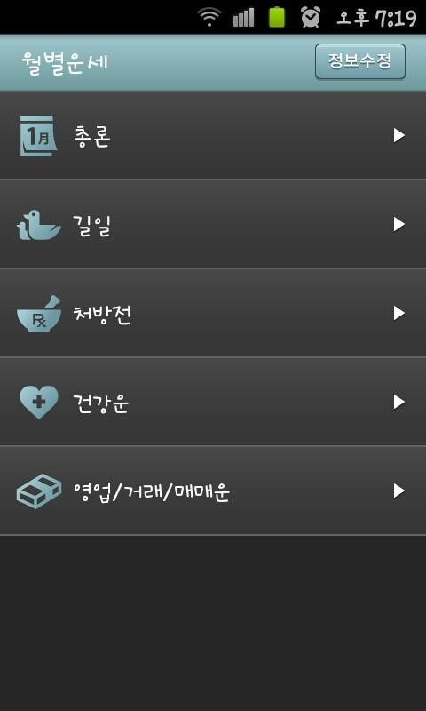 월별운세1월 - screenshot