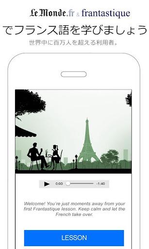 Le Monde - による仏語レッスン
