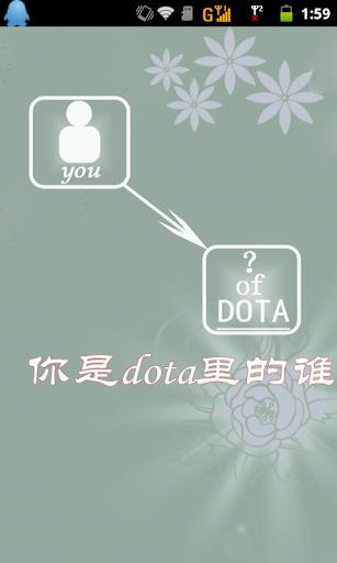 DOTA姓名测试