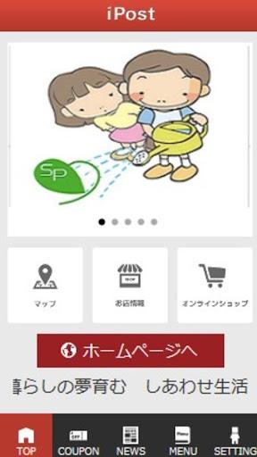 玩生活App|四国プロスパー免費|APP試玩