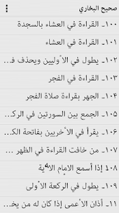 Sahih Al-Bukhari - Arabic- screenshot thumbnail