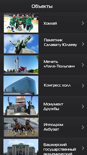 【免費旅遊App】Тур. каталог Башкортостана-APP點子