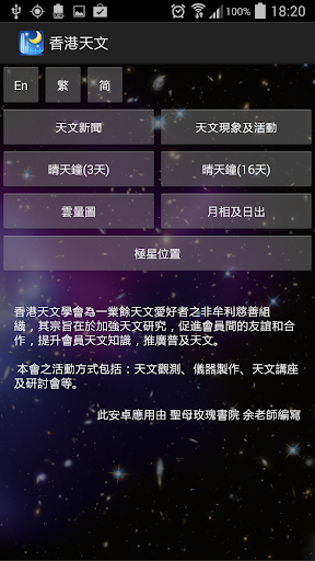 進入香港天文台個人版網站/Enter Hong Kong Observatory Personalized Website