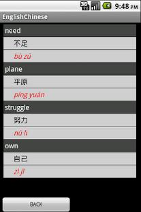 中國英語詞典
