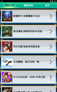 光之三國圖鑑+快訊 官方授權版