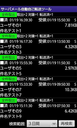 サーバメール自動自己転送ツール 通訊 App-愛順發玩APP