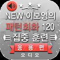 NEW 이보영의 영어 패턴 회화 120 응용편 icon