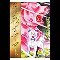 無料版「白い戦士ヤマト」(高橋よしひろ) logo